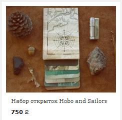 photo-hobo-and-sailor