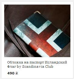 photo-icelandic-flag