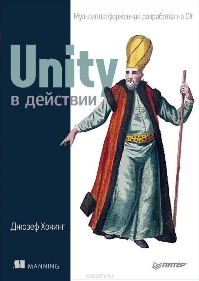 скачать книгу по unity3d на русском
