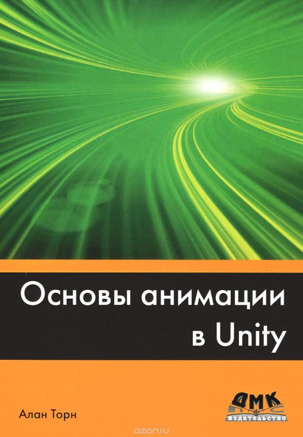 Unity3d книга скачать rus