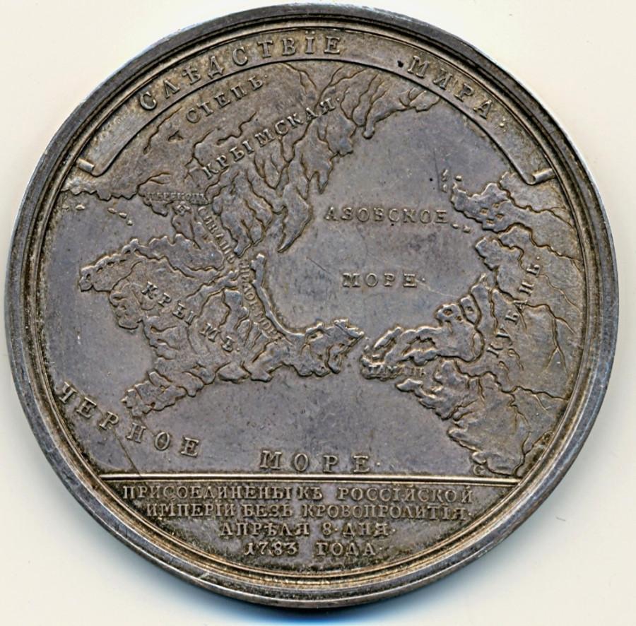 медаль 1783(84) Иванова-Гасса на присоединение Крыма, Rv.