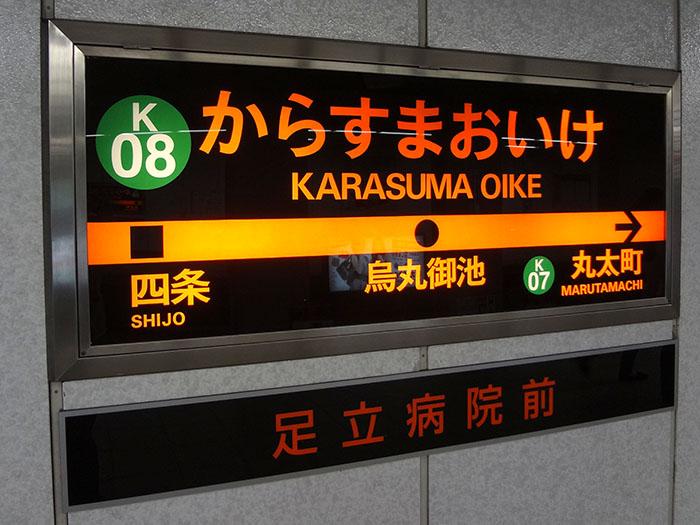 Kyoto1-106