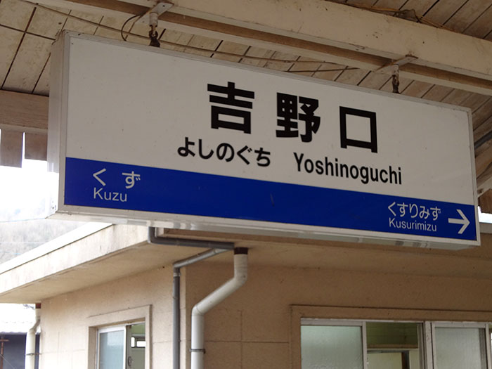 Yoshino-20