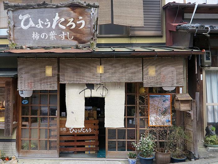 Yoshino-36