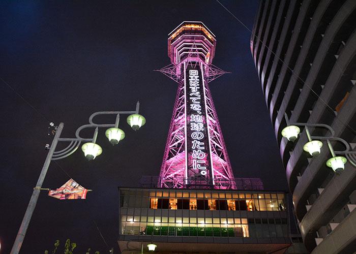 Osaka-88