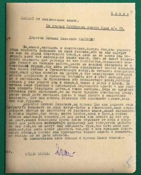 Письмо от женщин-заключенных Безымянлага, 1944 г.
