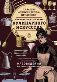 Alexandrova-Ignateva-ljplus