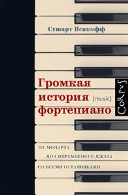 Isakoff-Piano-ljplus