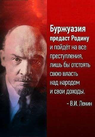 Ленин Предатели буржуи