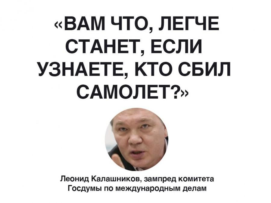 """47% россиян выступают за создание международного трибунала по сбитому малайзийскому """"Боингу"""", - опрос - Цензор.НЕТ 6736"""