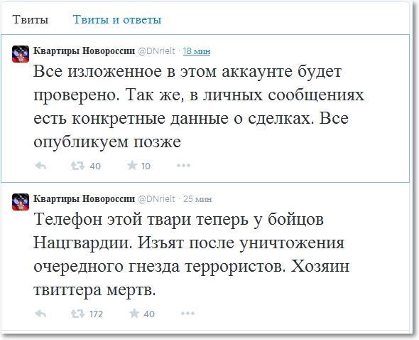 В Славянске обнаружено много украинского оружия из Крыма, - глава Минобороны - Цензор.НЕТ 7729