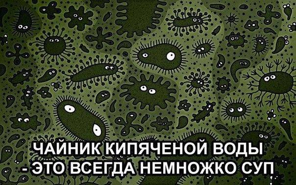 кипяток