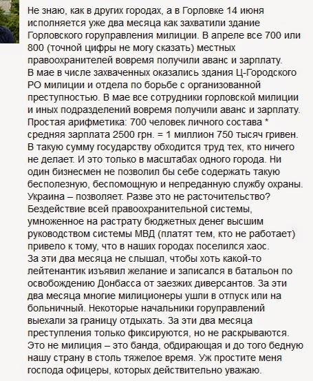 Лидер луганских террористов Болотов призвал террориста Козицина прекратить бандитизм и мародерство - Цензор.НЕТ 5721