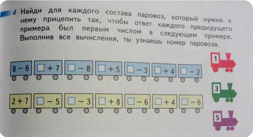 страницу логические задачи 1 класс математика граждан основе