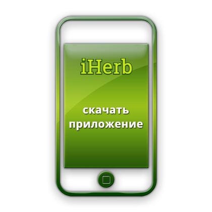 айхерб приложение скачать - фото 5