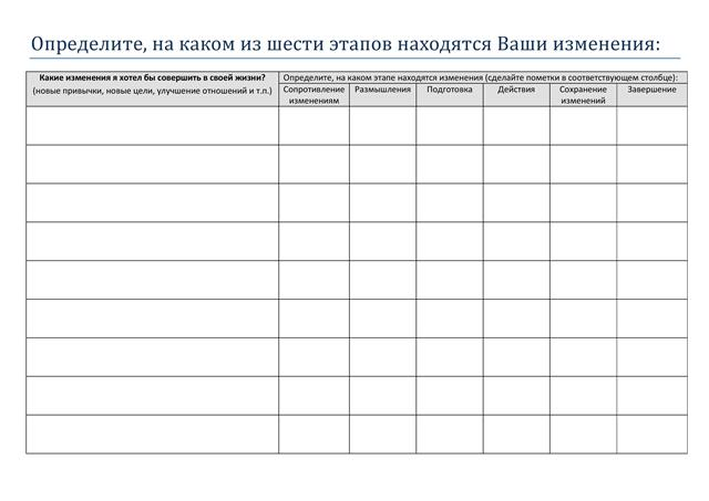 задание определи этап-page-001