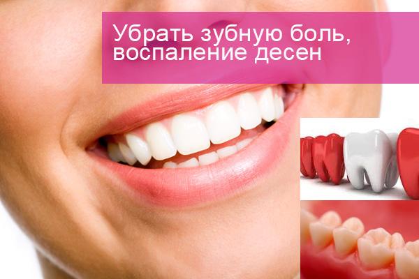 Как убрать зубную боль в домашних условиях ребенку - РусАвто такси