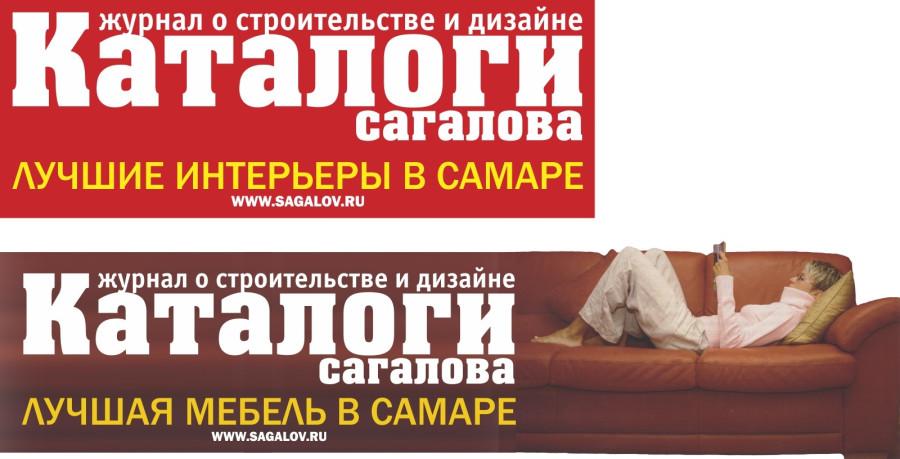 Наклейка_Каталоги Сагалова