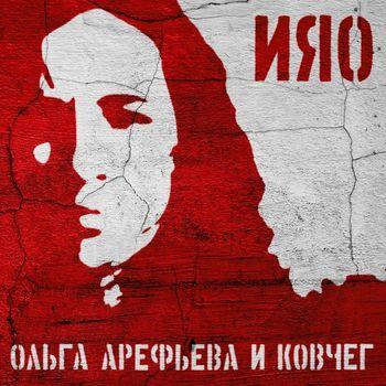 Ольга арефьева и ковчег ияо (альбом) скачать бесплатно mp3.