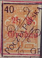 grodno2 1919