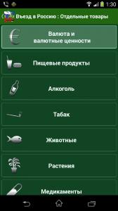 RCR-RU-05-goods