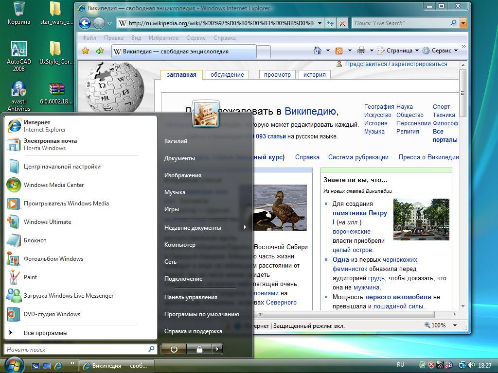 Windows_Vista_RU_1