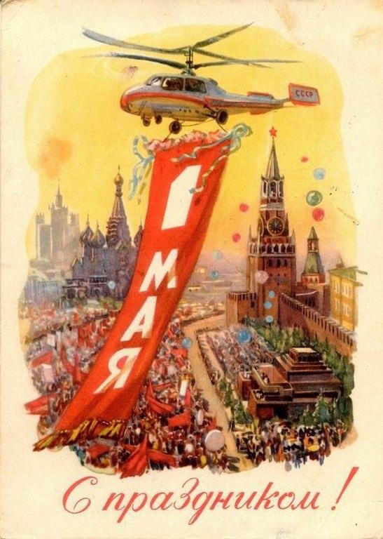 sovetskie-otkrytki-na-1-maya-01