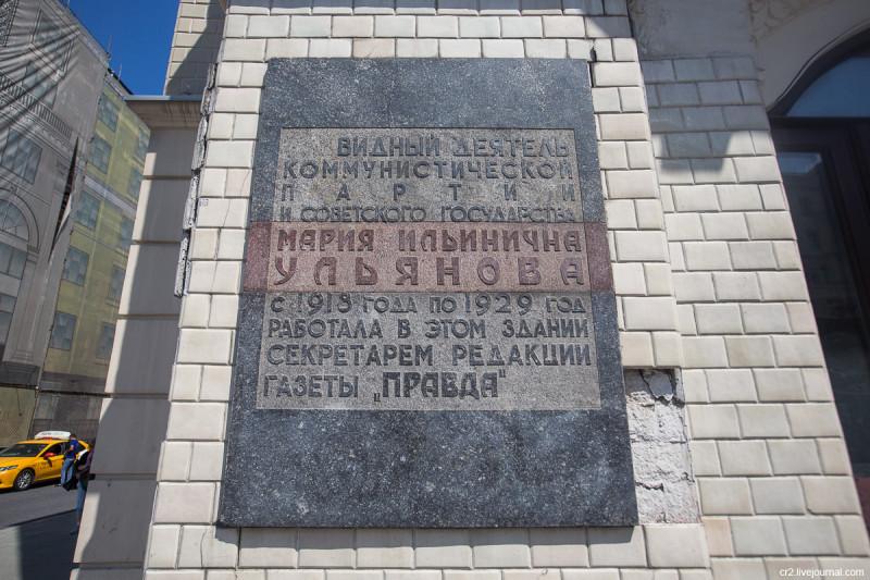 Мемориальная доска конторского дома издателя Ивана Сытина на Тверской. Москва