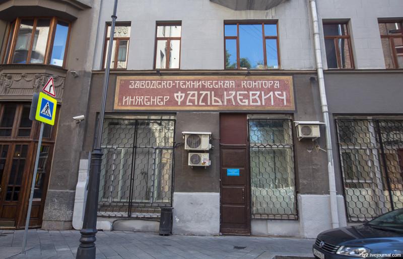 Старинная вывеска в Кривоколенном переулке. Москва
