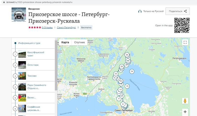 Карта нашего маршрута в приложении Izi.Travel