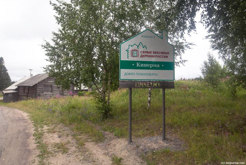 Знак Ассоциации самых красивых деревень и городков России. Кинерма, Карелия