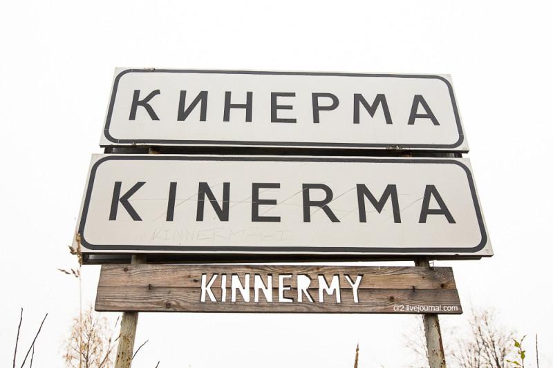 Въездной знак. Деревня Кинерма. Карелия