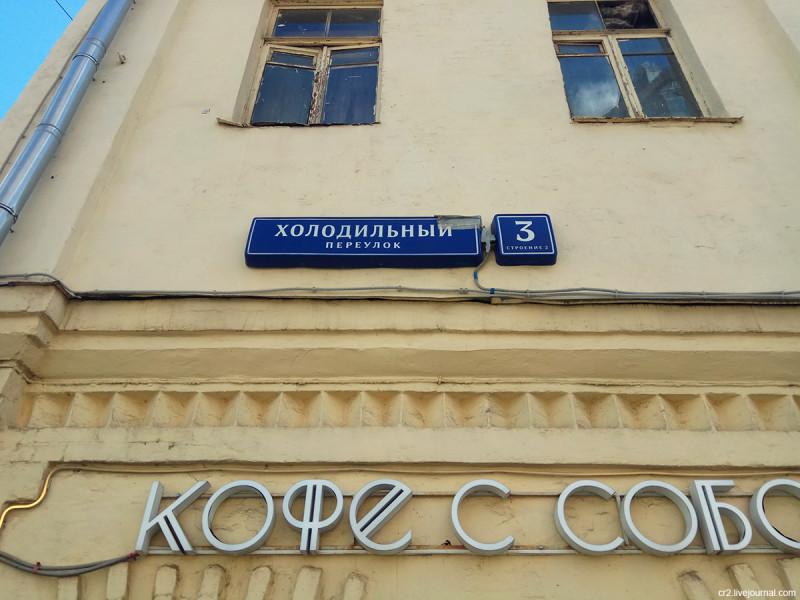 Холодильный переулок. Москва