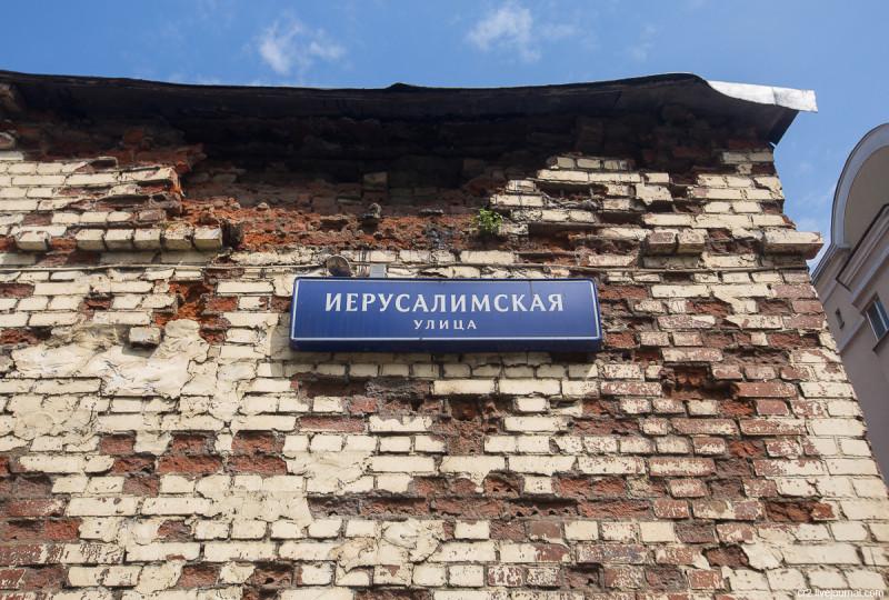 Иерусалимская улица. Москва