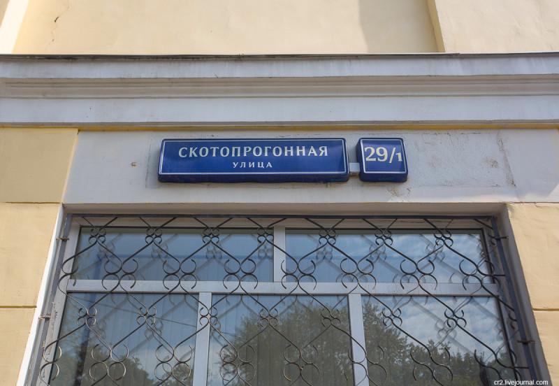 Скотопрогонная улица. Москва