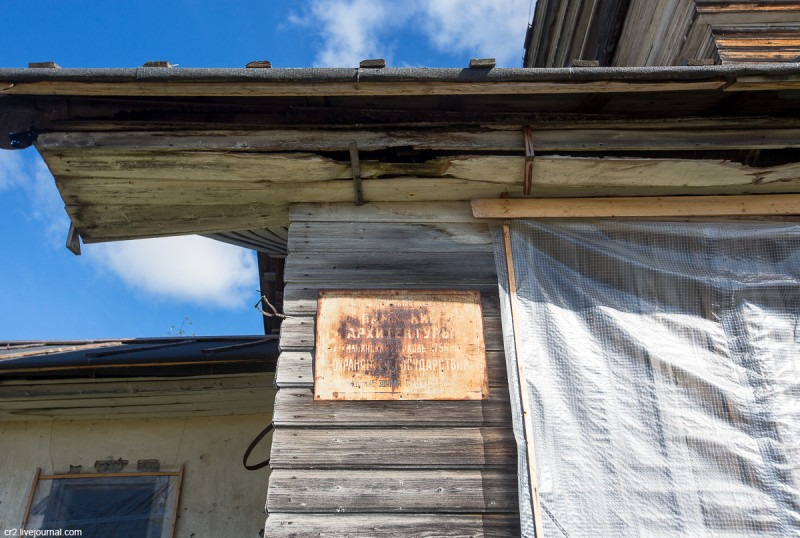 Табличка на Ильинкской церкви. Возгрецовская, Архангельская область