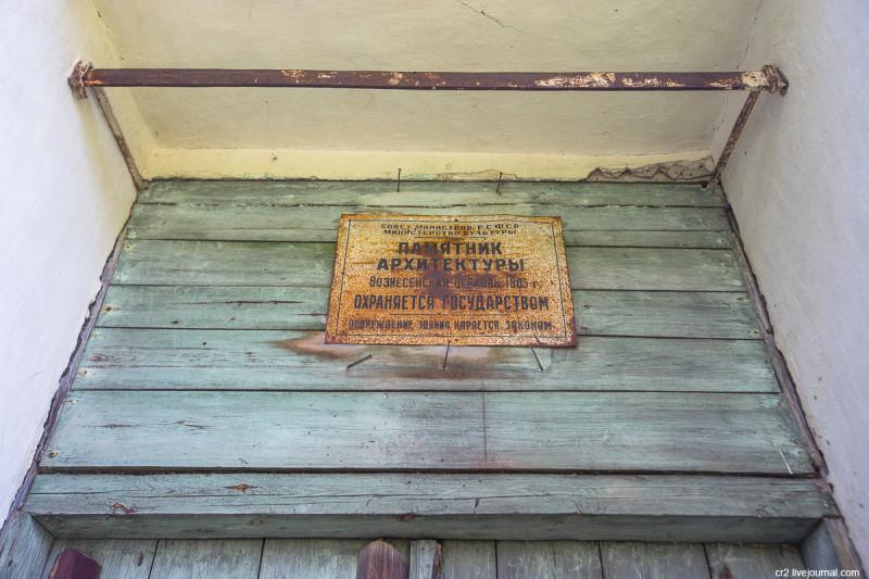 Табличка на Вознесенской церкви. Возгрецовская, Архангельская область