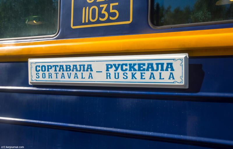 """""""Рускеальский экспресс"""""""