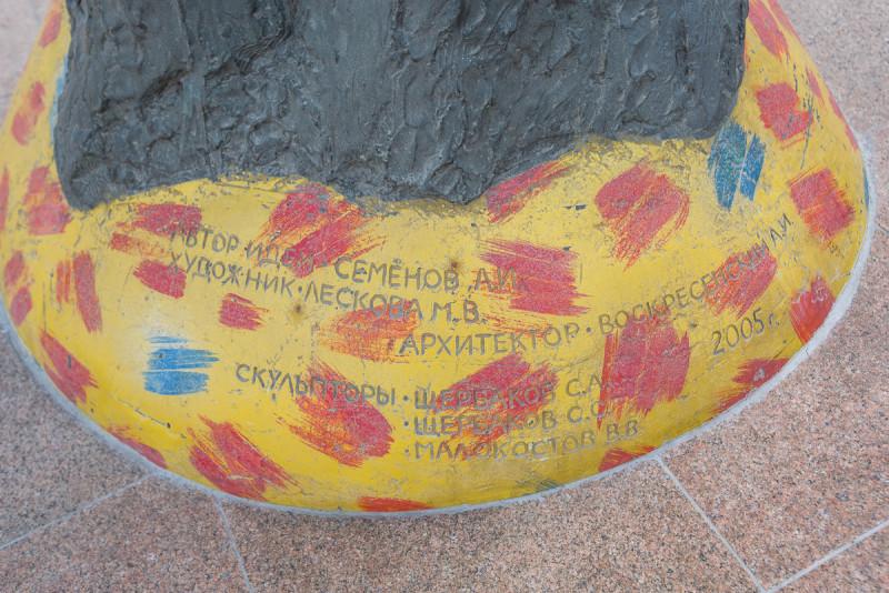"""Памятник плавленому сырку """"Дружба"""", Москва. Фото автора"""