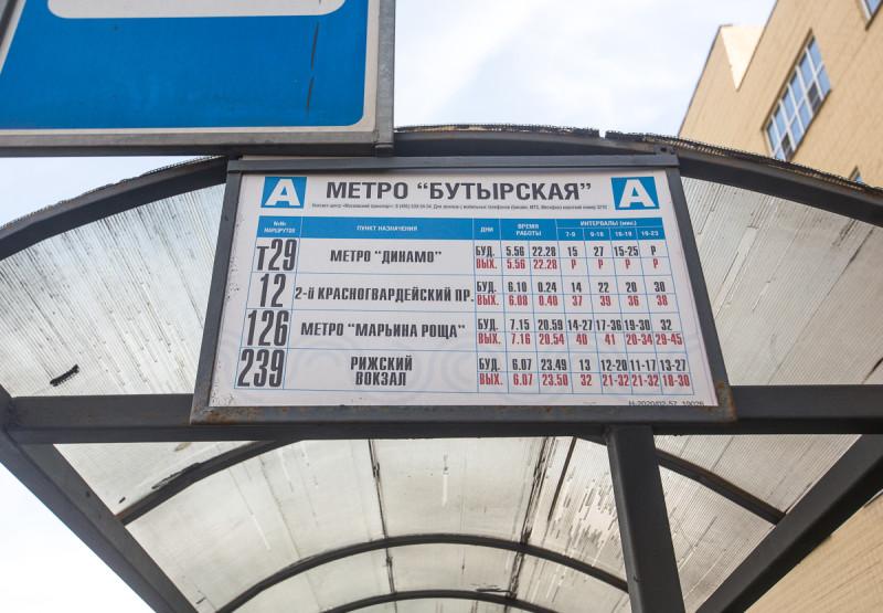 Автобусная остановка в Москве.