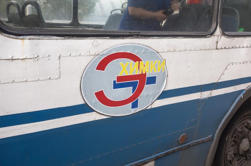 "Логотип МУП ""Химкиэлектротранс"" на троллейбусе подмосковного города Химки."