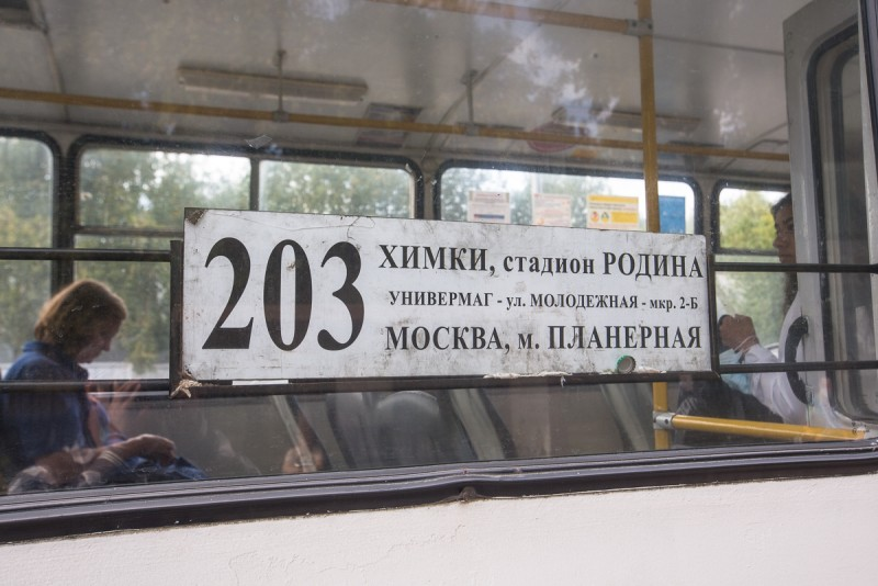 """Маршруты Химкинского троллейбуса №202 и №203, заходящие в Москву к метро """"Планерная"""" ."""