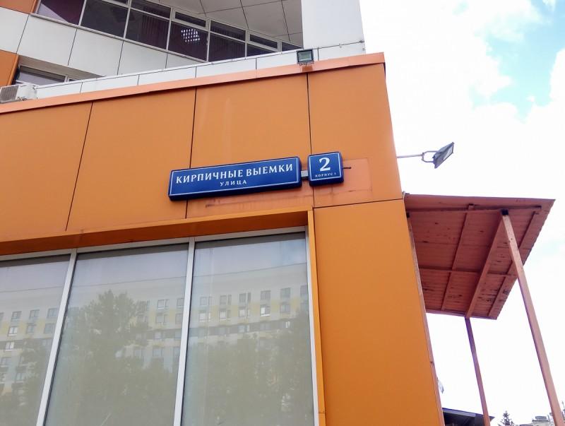 Улица Кирпичные Выемки. Москва. Фото автора