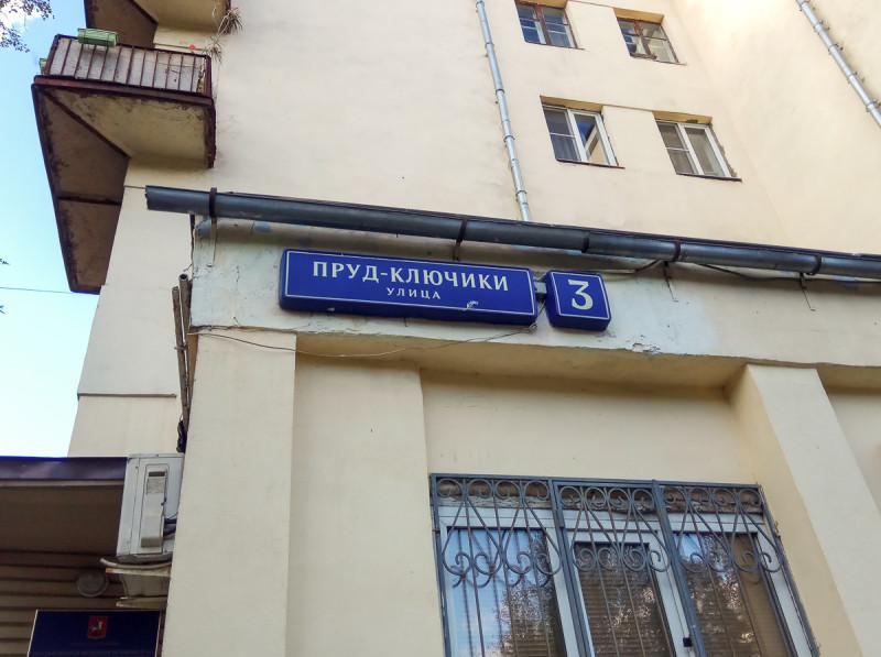 Улица Пруд-Ключики. Москва. Фото автора