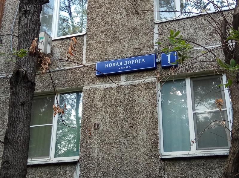 Улица Новая Дорога. Москва. Фото автора