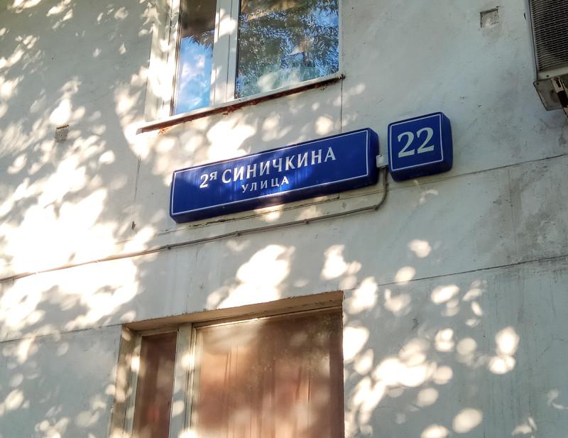 Улица 2-я Синичкина. Москва. Фото автора