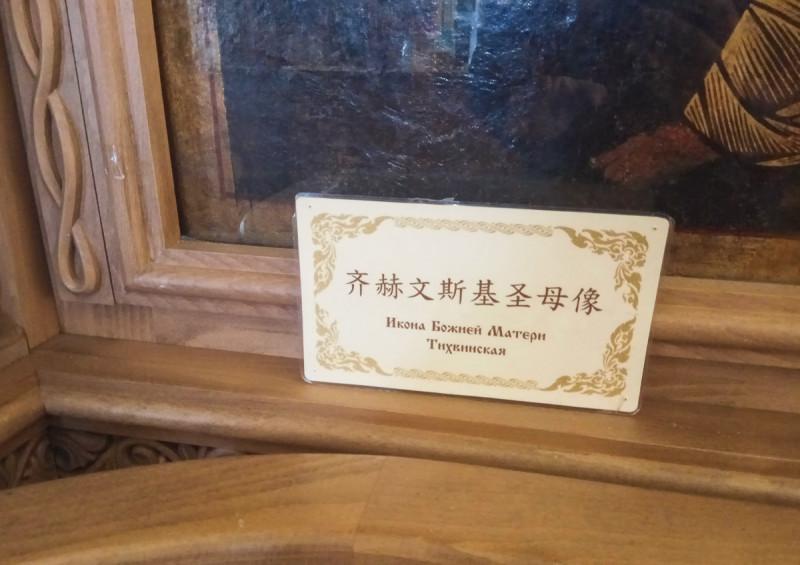 Подписи к иконам на китайском языке в храме Николая Чудотворца в Голутвине - Китайском Патриаршем Подворье. Москва. Фото автора