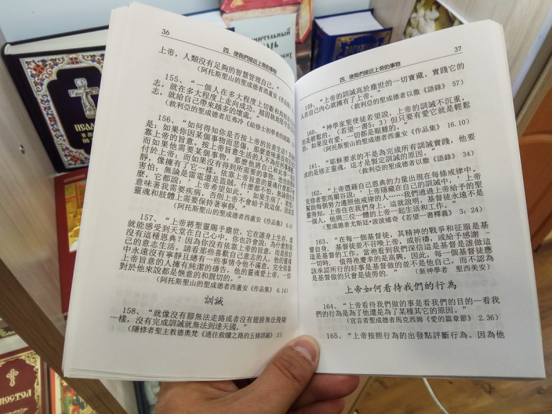Духовная литература на китайском языке. Фото автора