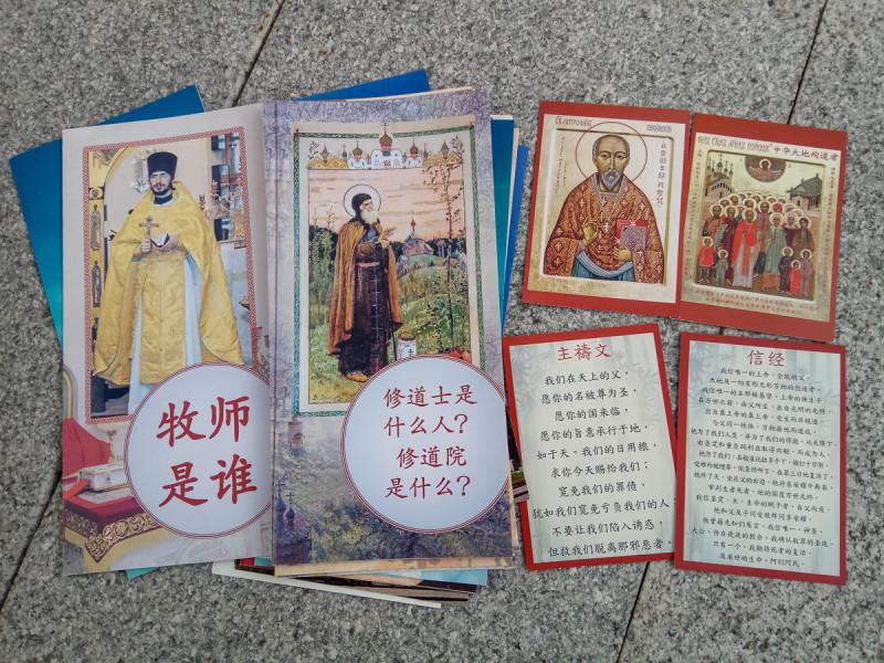 Православная литература на китайском языке. Фото автора