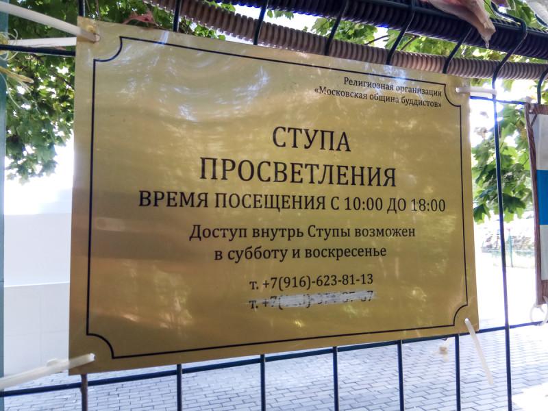 Режим работы Ступы Просветления. Москва. Фото автора поста